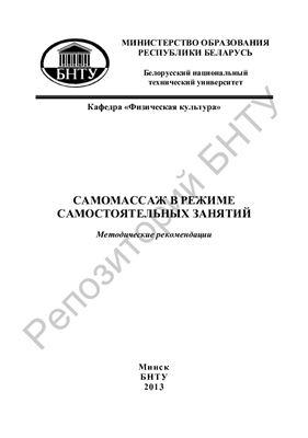 Сыманович П.Г., Моисеенко В.С., Евсейчик Л.А. Самомассаж в режиме самостоятельных занятий