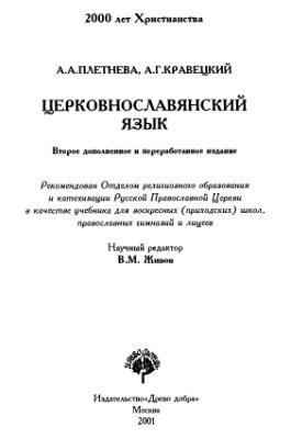 Плетнёва А.А., Кравецкий А.Г. Церковнославянский язык