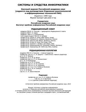 Системы и средства информатики 2013 №23. Часть 2