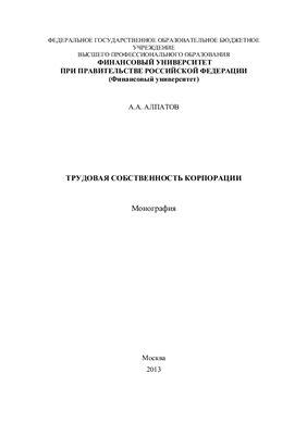 Алпатов А.А. Трудовая собственность корпорации