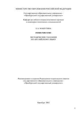 Машутина Е.А. Food Industry