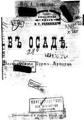 Холмогоров Александр. В осаде (воспоминания Порт-Артурца)