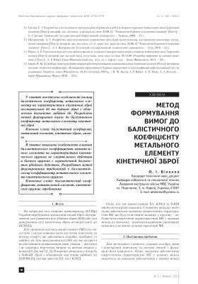 Біленко О.І. Метод формування вимог до балістичного коефіцієнту метального елементу кінетичної зброї
