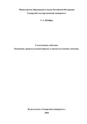 Шейфер С.А. Следственные действия. Основания, процессуальный порядок и доказательственное значение