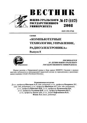 Вестник Южно-Уральского государственного университета 2008 №17 (117). Серия Компьютерные технологии, управление, радиоэлектроника Выпуск 8