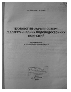 Присевок А.Ф., Беляев Г.Я. Технология формирования газотермических водородостойких покрытий