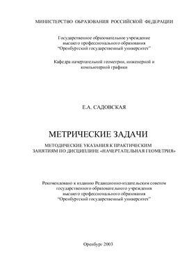 Садовская Е.А. Метрические задачи