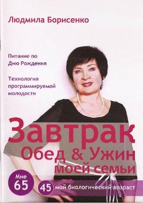 Борисенко Л. Завтрак, Обед & Ужин моей семьи