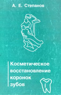 Степанов А.Е. Косметическое восстановление коронок зубов