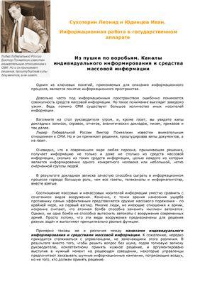 Сухотерин Л., Юдинцев И. Информационная работа в государственном аппарате