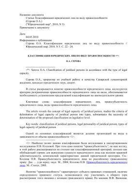 Серова О.А. Классификация юридических лиц по виду правоспособности