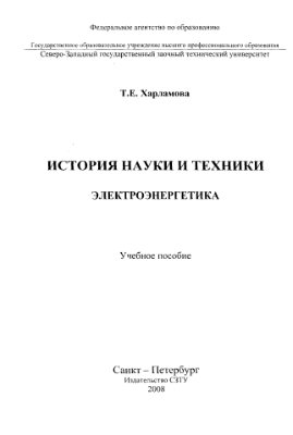 Харламова Т.Е. История науки и техники. Электроэнергетика