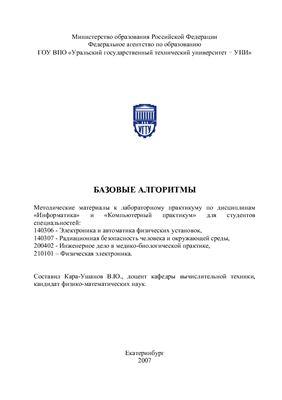 Кара-Ушанов В.Ю. Базовые алгоритмы