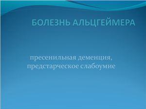 Презентация - Болезнь Альцгеймера