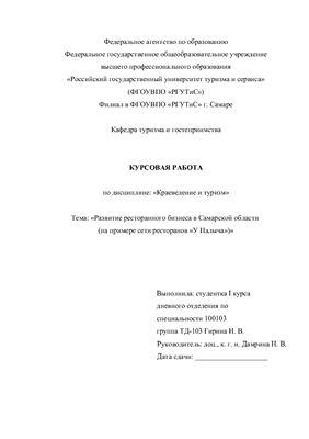 Развитие ресторанного бизнеса в Самарской области (на примере сети ресторанов У Палыча)