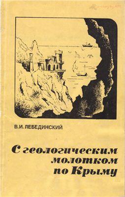 Лебединский В.И. С геологическим молотком по Крыму