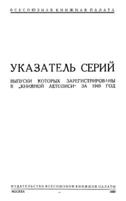 Указатель серий, выпуски которых зарегистрированы в Книжной летописи за 1949 год