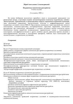 Александровский Ю.А. Пограничные психические расстройства