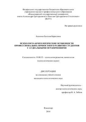 Акинина Е.Б. Психолого-акмеологические особенности профессионально-личностного развития студентов с аудиальными ограничениями