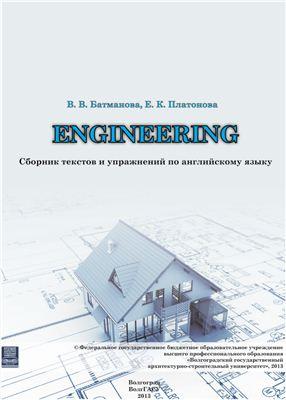 Батманова В.В., Платонова Е.К. Engineering