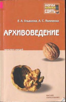 Ульянина Е.А. Курс лекций. Архивоведение