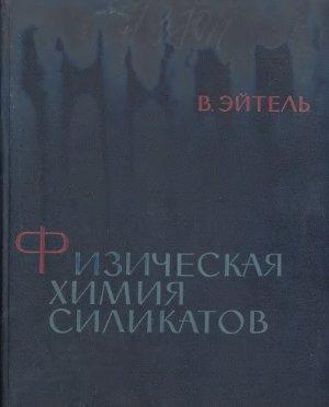 Эйтель В. Физическая химия силикатов