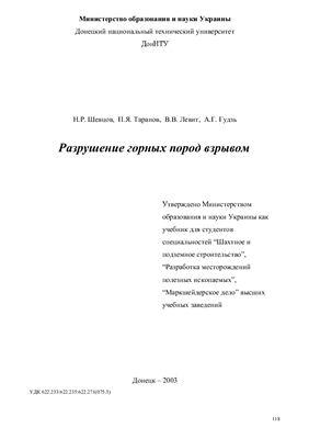 Шевцов Н.Р., Таранов П.Я., Левит В.В., Гудзь А.Г. Разрушение горных пород взрывом