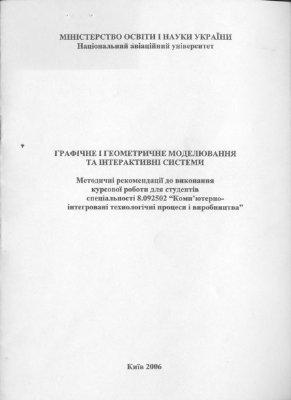 Тупіцин М.Ф., Козлов А.П. (уклад.) Графічне та геометричне моделювання та інтерактивні системи