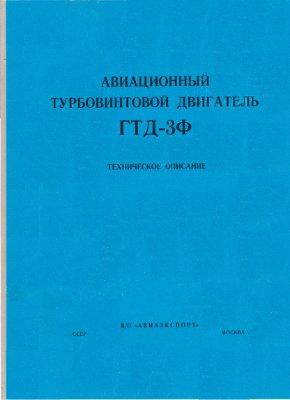 Авиационный турбовинтовой двигатель ГТД-3Ф. Техническое описание