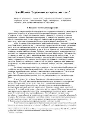 Шеннон Клод. Теория связи в секретных системах
