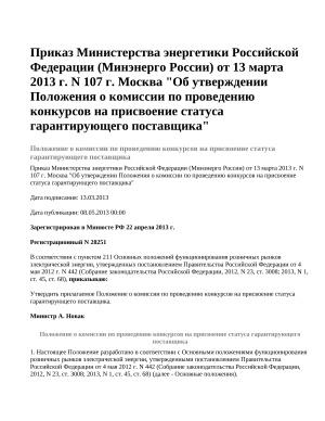 Приказ Министерства энергетики Российской Федерации (Минэнерго России) от 13 марта 2013 г. N 107