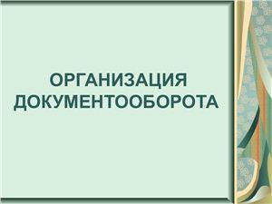 Презентация - Организация документаоборота