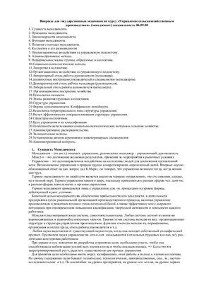 Ответы для государственных экзаменов по курсу Управление сельскохозяйственным производством (менеджмент) специальность 06.09.00