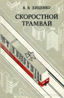 Хиценко В.В. Скоростной трамвай