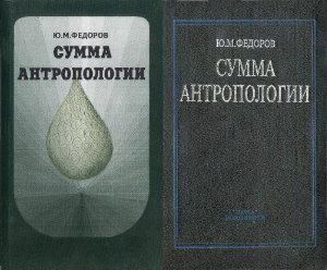 Федоров Ю.М. Сумма антропологии. Книга 2