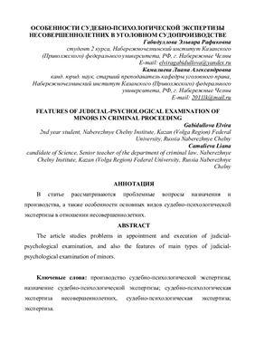 Габидуллова Э.Р., Камалиева Л.А. Особенности судебно-психологической экспертизы несовершеннолетних в уголовном судопроизводстве