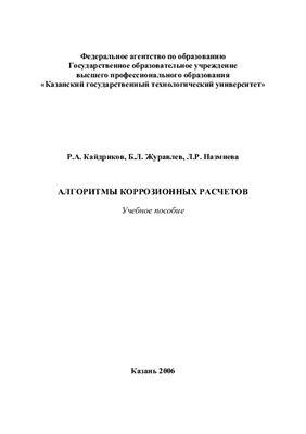 Кайдриков Р.А., Журавлев Б.Л., Назмиева Л.Р. Алгоритмы коррозионных расчетов