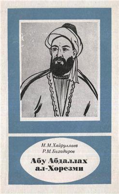 Хаируллаев М.М., Бахадиров Р.М. Абу Абдаллах ал-Хорезми. X век