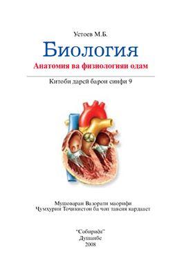 Устоев М.Б. Биология. Анатомия ва физиологияи одам. Синфи 9