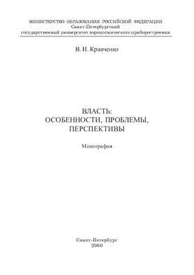 Кравченко В.И. Власть: особенности, проблемы, перспективы: Монография
