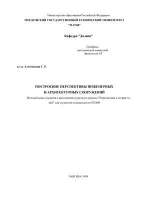 Аленчикова Г.Р. Построение перспективы инженерных и архитектурных сооружений