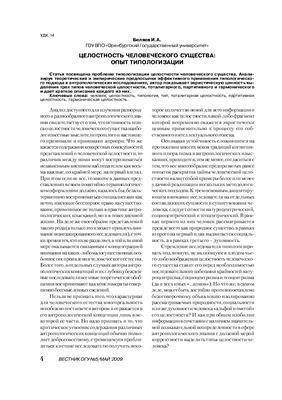 Беляев И.А. Целостность человеческого существа: опыт типологизации