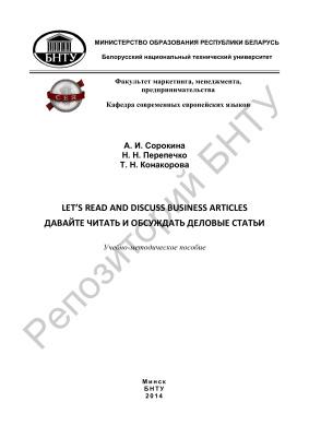 Сорокина А.И., Перепечко Н.Н., Конакорова Т.Н.. Let's Read and Discuss Business Articles. Давайте читать и обсуждать деловые статьи