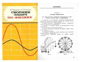 Задачи рымкевича с решениями решение задач на переменный ток 10 класс