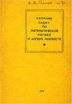 Гохман А.В., Спивак М.А., Розен В.В. и др. Сборник задач по математической логике и алгебре множеств