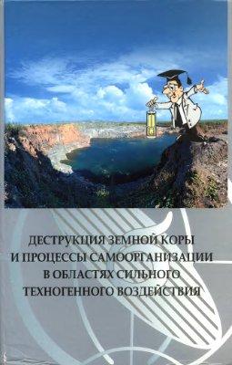 Опарин В.Н., Мельников Н.Н. (ред-ы). Деструкция земной коры и процессы самоорганизации в областях сильного техногенного воздействия