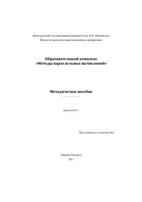 Баркалов К.А. Методы параллельных вычислений. Методическое пособие