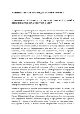 Павленко В., Таглін С. Етнічна психологія