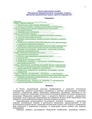 Шиткина И.С. Объединения предпринимателей: ассоциации, холдинги, финансово-промышленные группы, простое товарищество