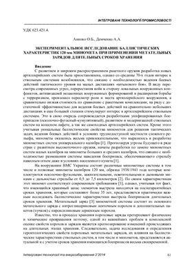 Анипко О.Б., Демченко А.А. Экспериментальное исследование баллистических характеристик 120-мм миномета при применении метательных зарядов длительных сроков хранения